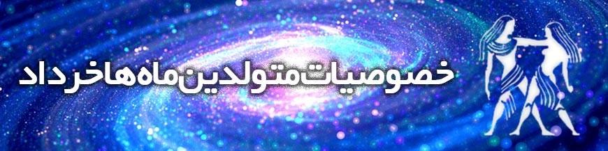 متولدین ماه خرداد