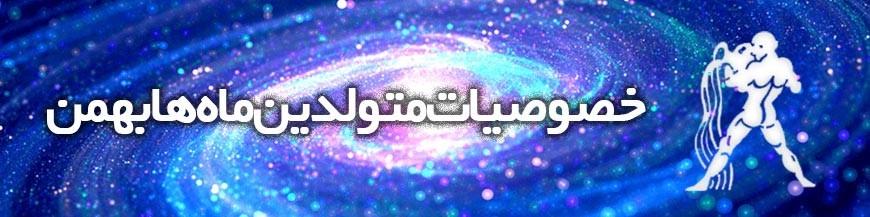 متولدین ماه بهمن