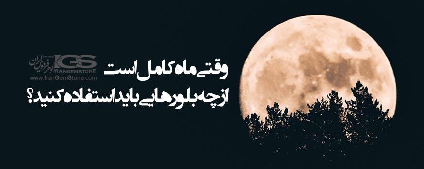 ماه کامل
