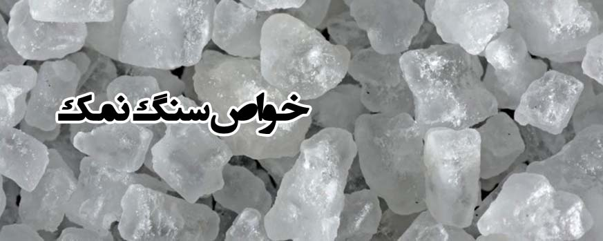 خواص سنگ نمک