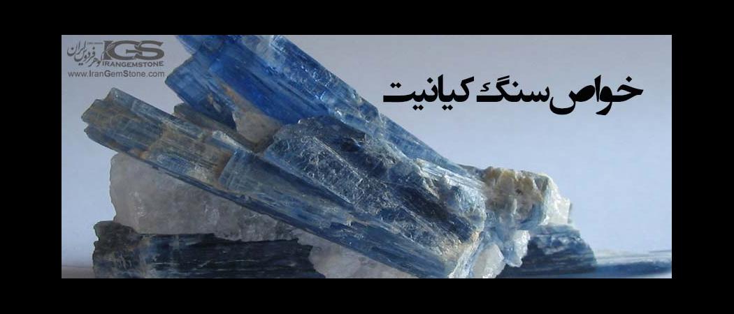 خواص سنگ کیانیت Kyanite