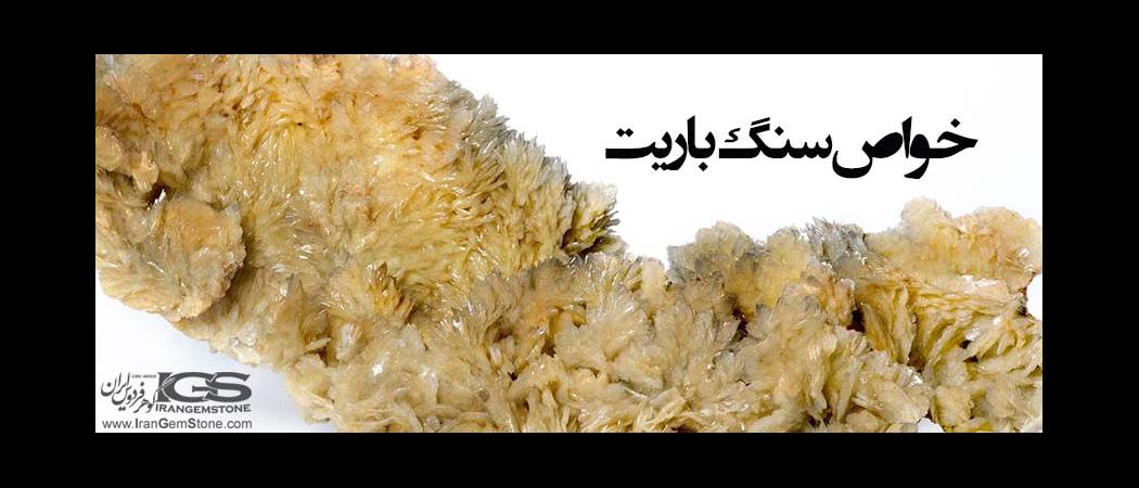 خواص سنگ باریت یا باریتین Barite