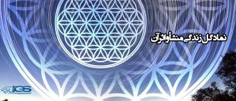 نماد گل زندگی منشأ و اثر آن