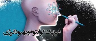 فیزیک کوانتوم و بهبود انرژی