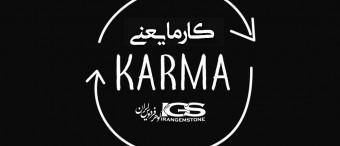 واقعیات درمورد کارما karma