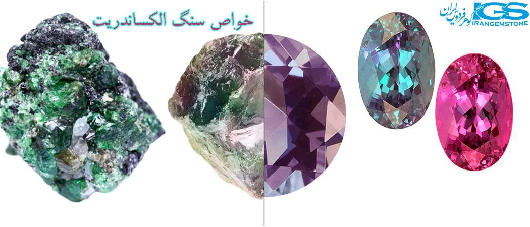 خواص سنگ الکساندریت Alexandrite - Chrysoberyl