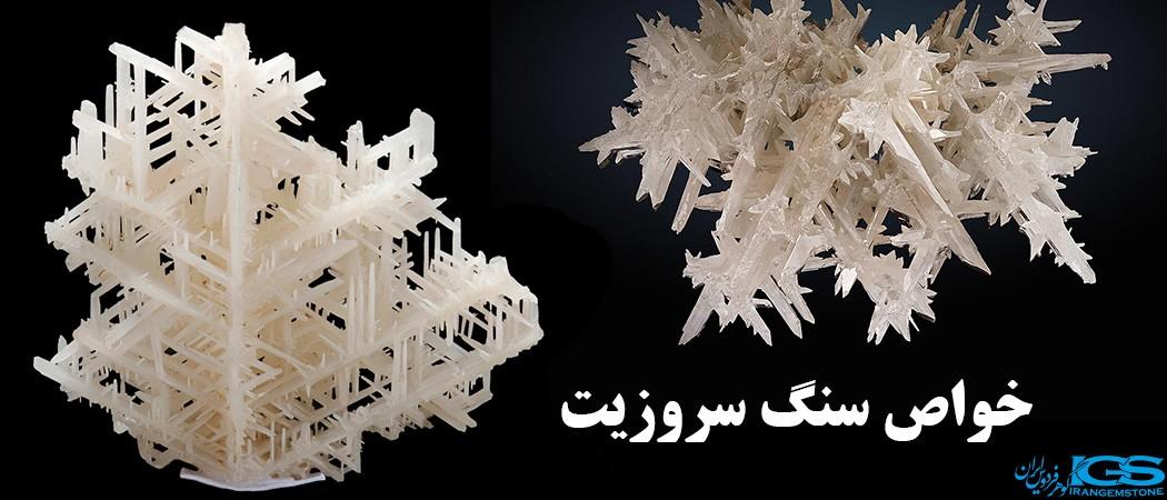 سنگ سروزیت Cerussite سرب سفید