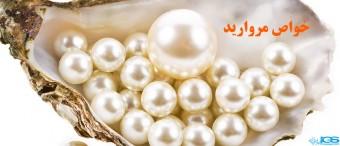 خواص مروارید pearls
