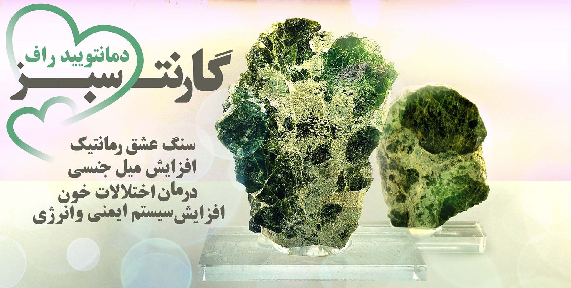 سنگ گارنت سبز